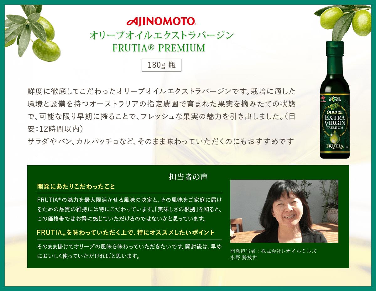 AJINOMOTO オリーブオイルエクストラバージンFrutia Premiumの紹介