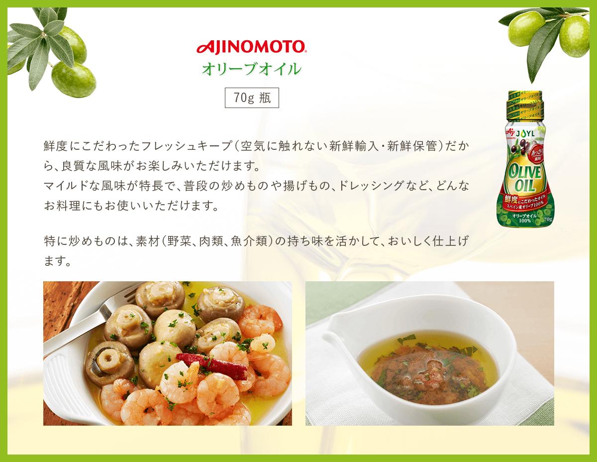 AJINOMOTO オリーブオイルの紹介