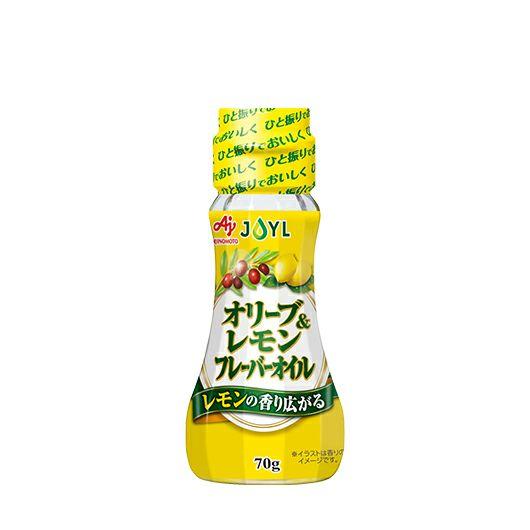 「AJINOMOTO オリーブ&レモンフレーバーオイル」 70g瓶