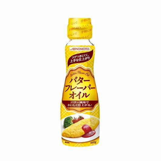 AJINOMOTO バターフレーバーオイル 160g瓶